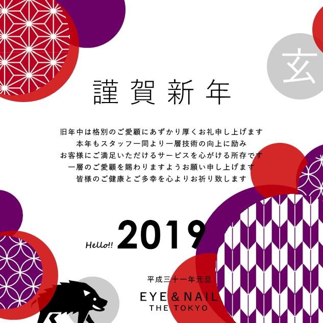 新年ご挨拶2019EN