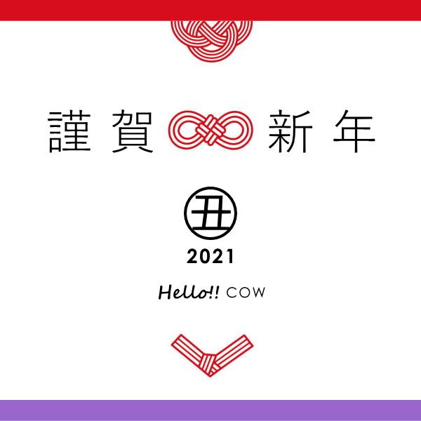 新年ご挨拶2021ニュウマン