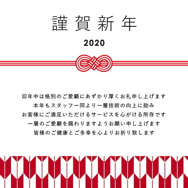 2020年お正月